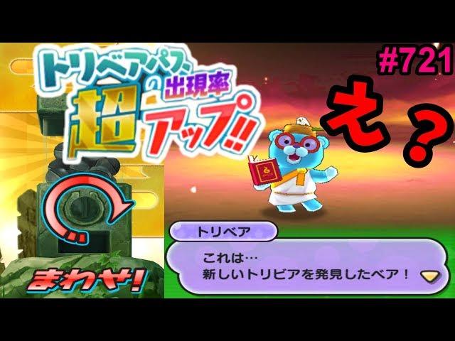 #721確率超アップがすごい『妖怪ウォッチぷにぷに』ゲーム実況プレイ攻略動画 Yo-kai Watchさとちん