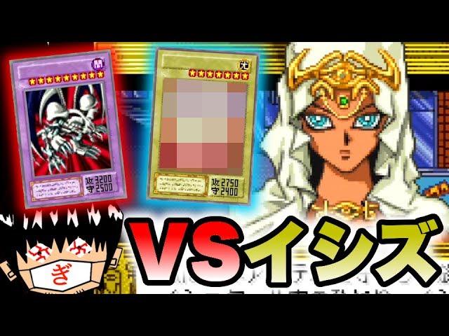 【遊戯王DM6】イシズがまさかのカードを召喚してきた【ゲーム実況】デュエルモンスターズ6 エキスパート2