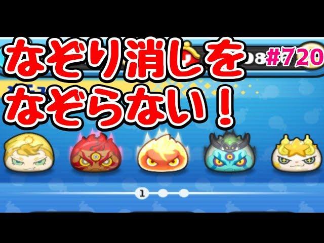 なぞらない最強決定戦『妖怪ウォッチぷにぷに』ゲーム実況プレイ攻略動画 Yo-kai Watchさとちん
