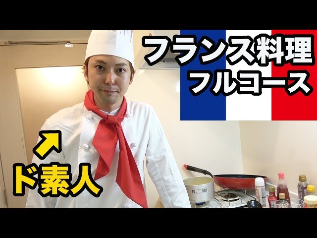 もしも素人がフランス料理のフルコースを作ったらどうなる?
