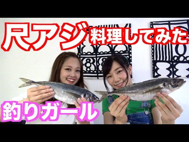 【釣りガールのお料理】お前らどうせこんなん好きなんやろ?