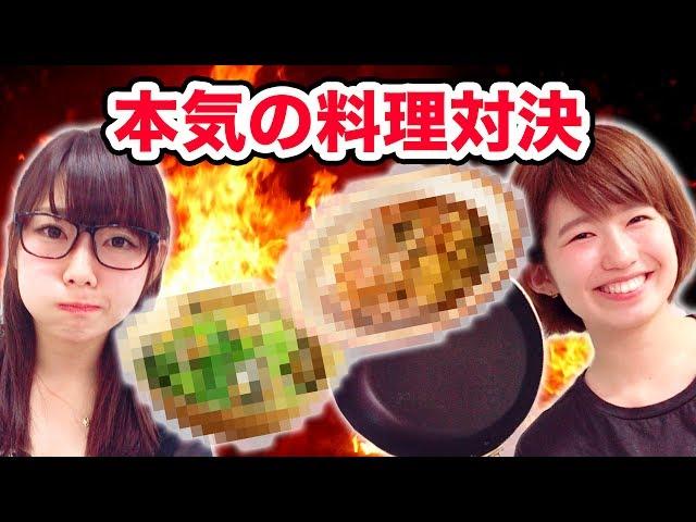 【バカゲー】まずすぎる!恐怖の料理対決!シェフごっこゲーム【おままごと】