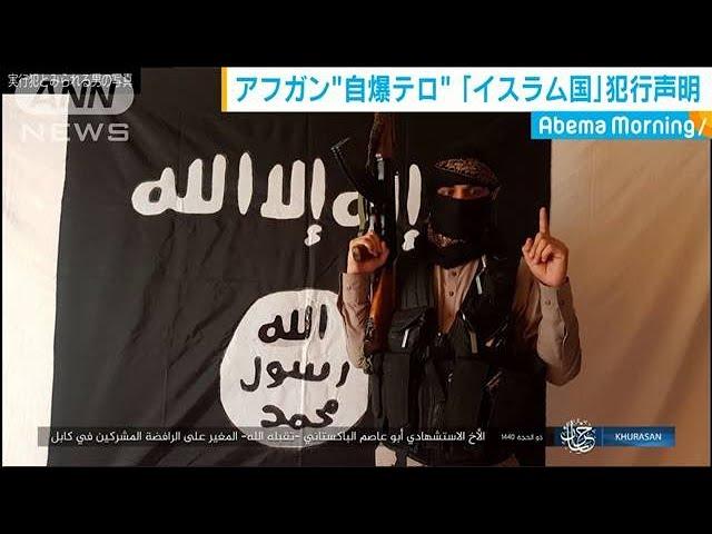 アフガニスタン 自爆テロでイスラム国が犯行声明(19/08/19)