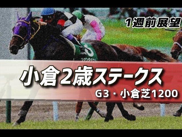 【競馬予想】2019 小倉2歳ステークス 次世代種牡馬絵巻