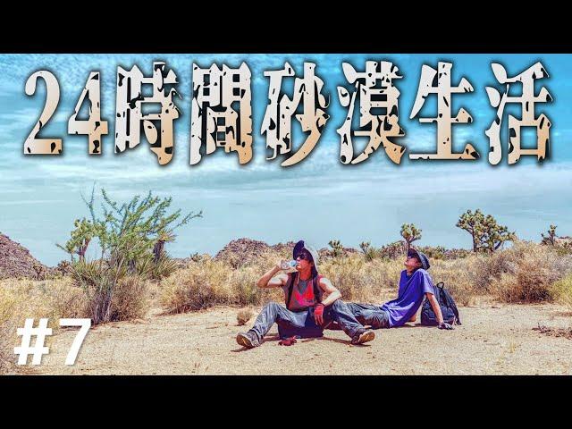 【最終回】24時間アメリカの砂漠でサバイバル生活で生き残れるのか?#7【1週間24時間生活】