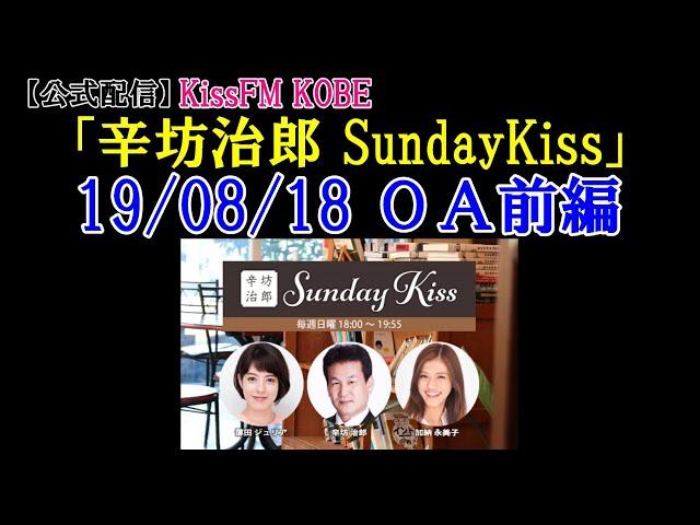 【辛坊ニュース解説】最新「香港情勢」をアヘン戦争から基礎知識を徹底解説~KissFM KOBE ラジオ「辛坊治郎SundayKiss」2019/8/18放送分 前編~