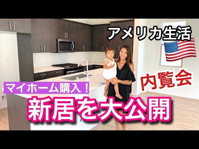 【新居】アメリカの新築一戸建てを大公開♡ アメリカ生活|子育て|国際結婚