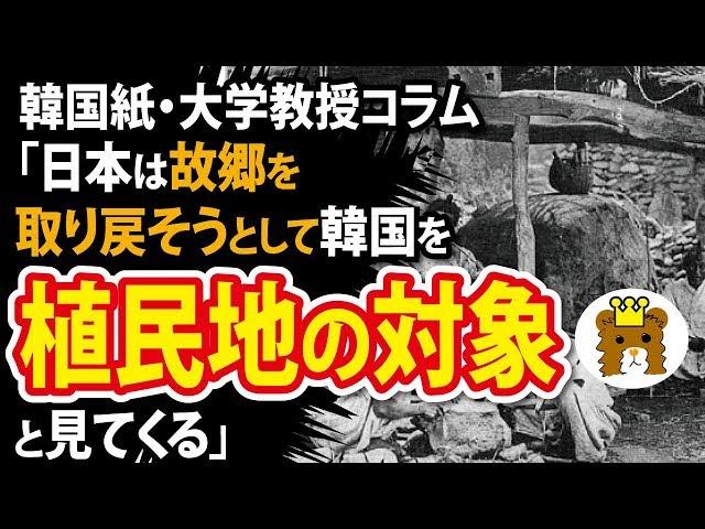 韓国紙・大学教授コラム「日本はなぜ『取り戻すべき故郷』と言うのか」