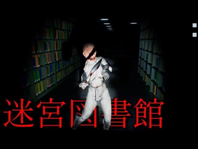 図書館で恐怖のだるまさんが転んだをやるホラーゲームが怖い