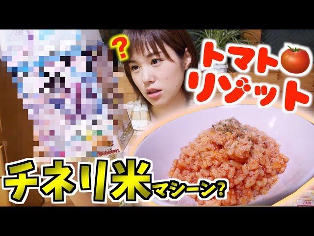 よゐこ無人島0円生活の【チネリ米】を一瞬で作れるマシーンでリゾット作ってみた!