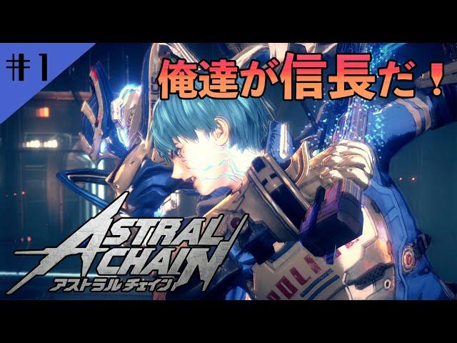 #1 声優 花江夏樹と安元洋貴の『アストラルチェイン』実況プレイ!【ASTRAL CHAIN】