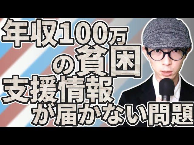 【東京の貧困】年収100万円でトランクルーム生活って……。