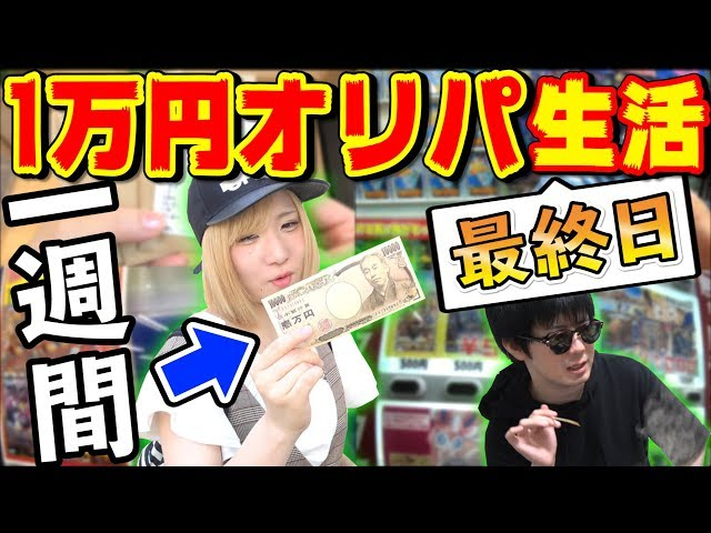 """【デュエマ】最後の最後に…『1週間1万円オリパ生活』毎日当たったカードのみで""""一週間生活""""してみたwww【最終日】"""