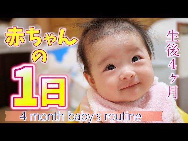 【とある1日】生後4ヶ月赤ちゃんの生活風景!4ヶ月赤ちゃんの平日ルーティン