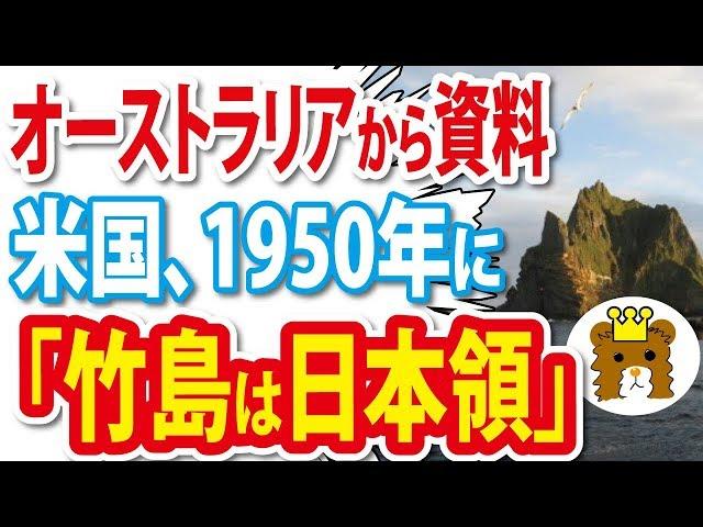 米国、1950年に「竹島は日本領」 オーストラリアからも資料