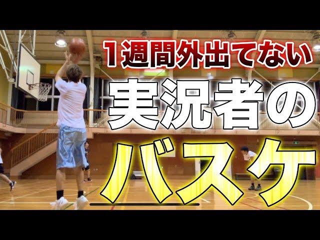 【バスケ】1週間外に出てなかったゲーム実況者がバスケしてみたwwwww