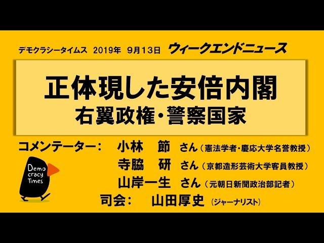 正体現した安倍内閣 右翼政権・警察国家 ウィークエンドニュース2019.9.13