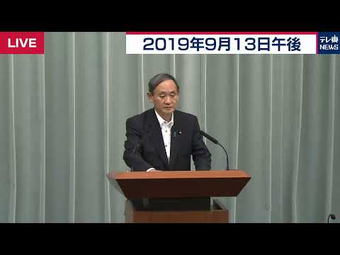 菅官房長官 定例会見 【2019年9月13日午後】