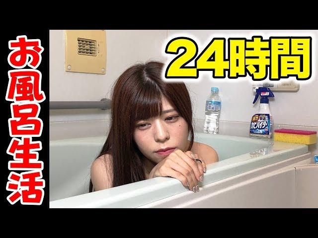 24時間お風呂で生活したら過酷すぎたww