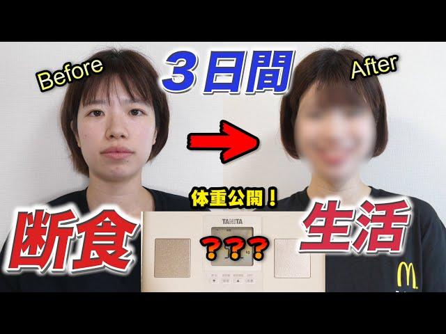 【3日間】断食生活!何も食べなかったら人は何キロ痩せられるのか?