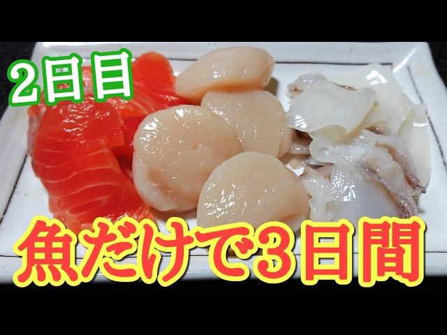 【ダイエット】美味さ爆発!3日間魚生活の2日目!