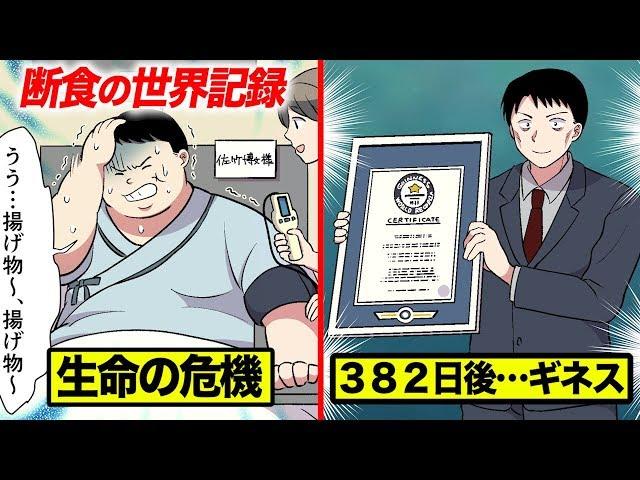 断食の世界記録…382日間も食べずに生き残った男【マンガ動画】