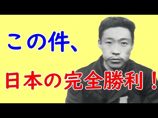 4年もの歳月をかけた、日本政治家の悲願遂に実る。韓国に対する情報戦での無視や諦めは負けを意味する。