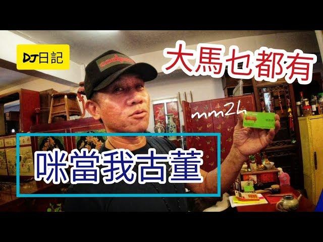 48香港人在大馬生活 @ 投資古董. 好嗎?
