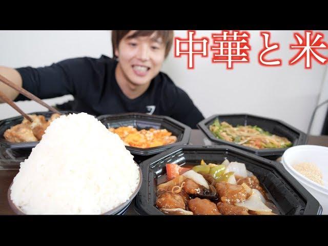 【ASMR】山盛りご飯に大好きな中華料理