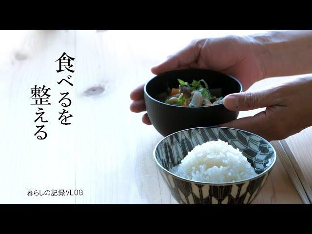 【暮らしと家事】料理が苦手な私の定番料理と冷蔵庫の整理【ASMR】