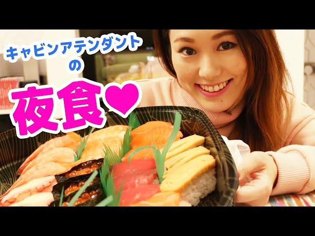 夜食にお寿司を食べまくるCAのリアルな生活【夜に到着した日のある日のディナー】【大食い】