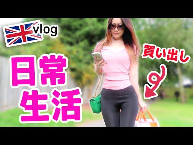 【イギリス暮らしCA日常vlog】生活感溢れる何気ない一日に密着【一人ランチ・買い出し・スーパーの物価】