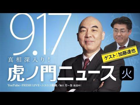 【DHC】2019/9/17(火) 百田尚樹×加藤達也×居島一平【虎ノ門ニュース】