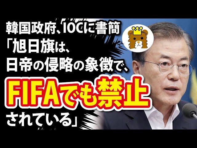 韓国政府、IOCに書簡「旭日旗は、日帝の侵略の象徴で、FIFAでも禁止されている」 ←ツッコミ殺到