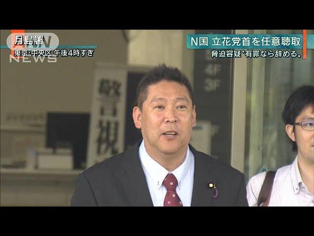 【報ステ】N国・立花党首を任意聴取 脅迫の疑い(19/09/09)