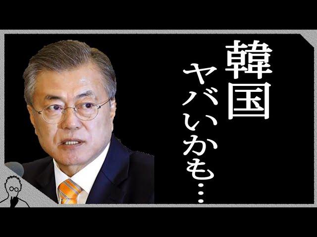 韓国が通貨SWAP要求!700兆の負債を抱え、失業給付が過去最大の韓国が日本に助けを求めている…【日韓問題】【韓国最新ニュース】