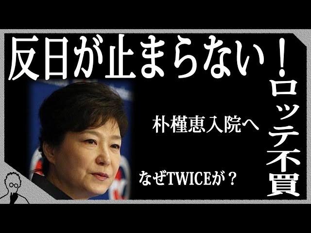 韓国狂乱!TWICEが日本公演終了か?朴槿恵は五十肩で入院!朴槿恵救出ライブも!韓国自治体長「日本の5億ドルで経済発展できた」で炎上!遂に韓国が韓国企業の不買運動へ…【ヘル朝鮮】