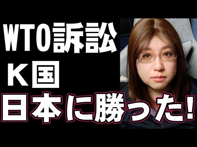 K国「日本に勝訴した」WTO日本製バルブ係争最終判決 日本政府と海外報道反応編