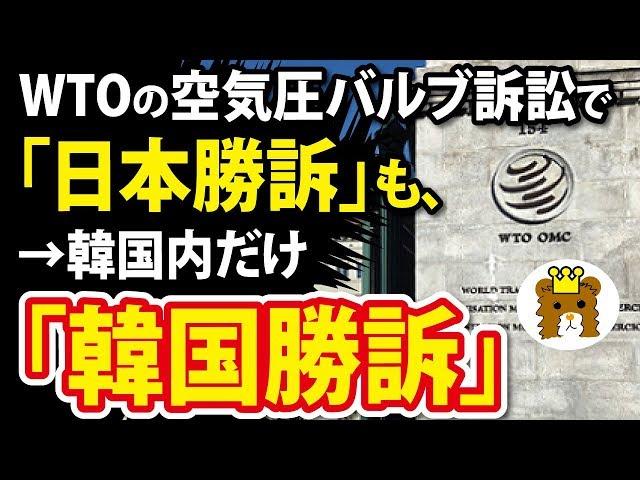 WTOの空気圧バルブ紛争 →欧州メディア・日本政府「日本勝訴」 韓国政府「韓国勝訴」韓国ネット「日本の完敗」