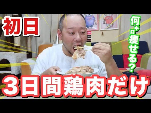 【デブ】何kg痩せる?3日間鶏肉しか食べられない生活!!