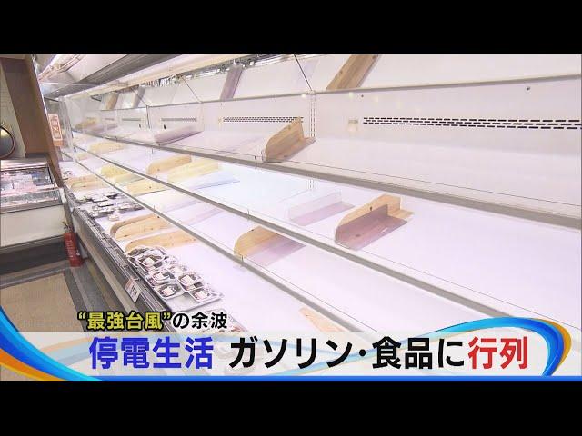 台風余波…停電生活3日目 ガソリンや食品に行列