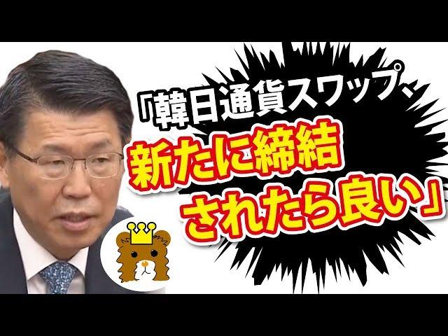 新任の金融委員長「韓日通貨スワップ、新たに締結されたら良い」