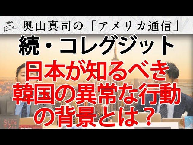 続・コレグジット!日本が知っておくべき、韓国の異常な行動の背景とは?|奥山真司の地政学「アメリカ通信」