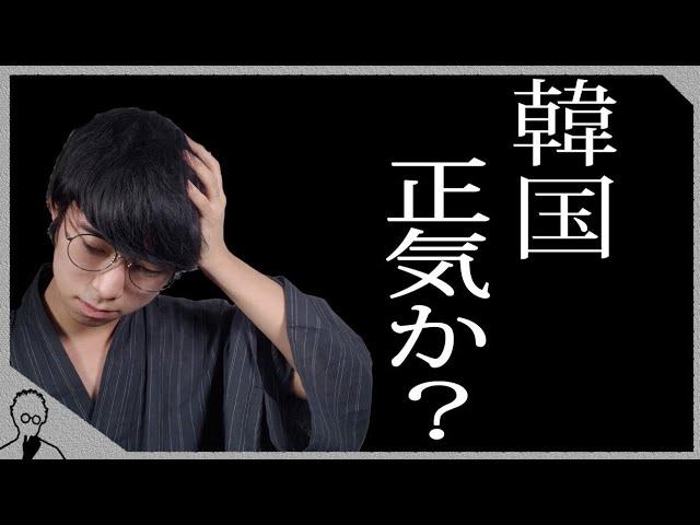会長が韓国要求を否定!旭日旗問題で日本を支持!生徒に戦犯ステッカーを貼るか議論させる?おかしな韓国の実態が明らかに…【日韓問題】【韓国最新ニュース】【韓国最新情報】