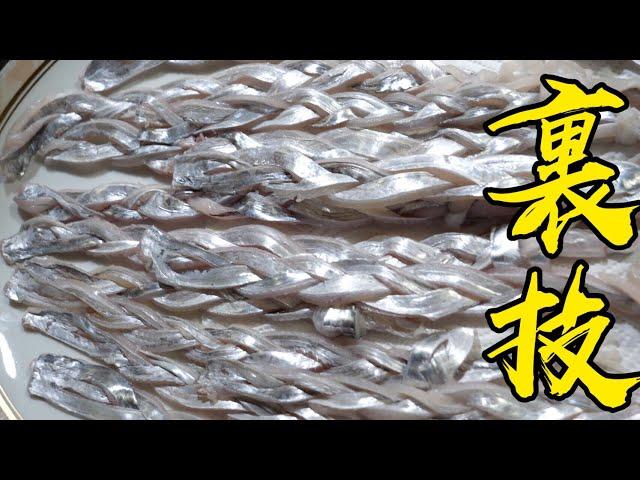 白銀に輝き続ける魚をたくさん釣りました。こんな料理みたことありますか?
