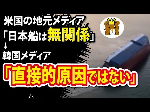 韓国船転覆 →地元メディア「日本船は無関係」→韓国メディア「日本船は直接的原因ではない」