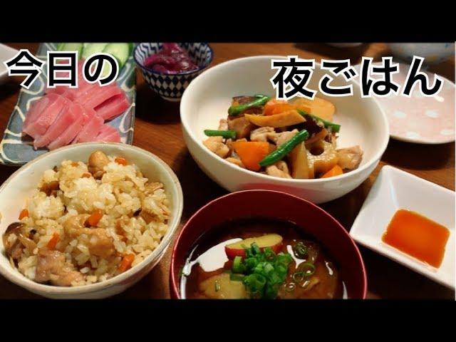 【料理】秋っぽい夜ご飯を作る料理動画。2児ママパート主婦