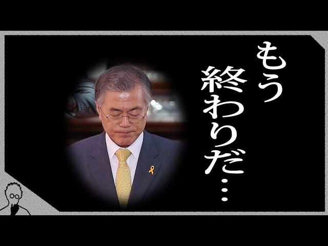 米、韓国の嘘暴く!韓国船沈没は日本船「無関係」!防衛費分担金交渉・米韓首脳会談も開始で韓国に更なる圧力!