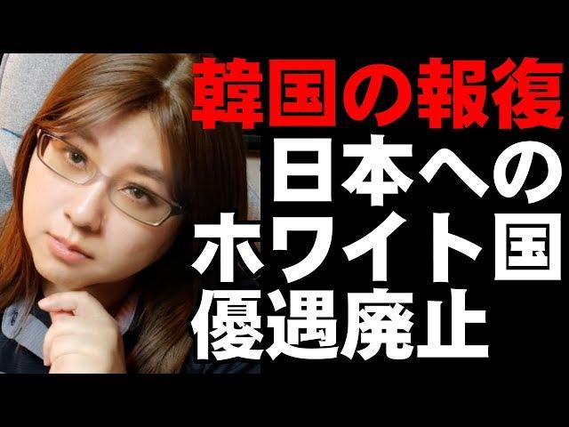 韓国の報復 日本をホワイト国から除外 来週にも実施へ 対応する菅原経産大臣