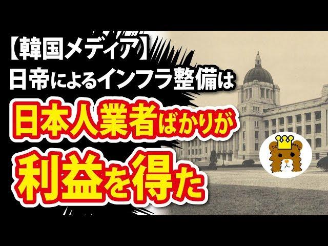 【韓国メディア】日本によるインフラ整備は「日本人業者を太らせる事業」